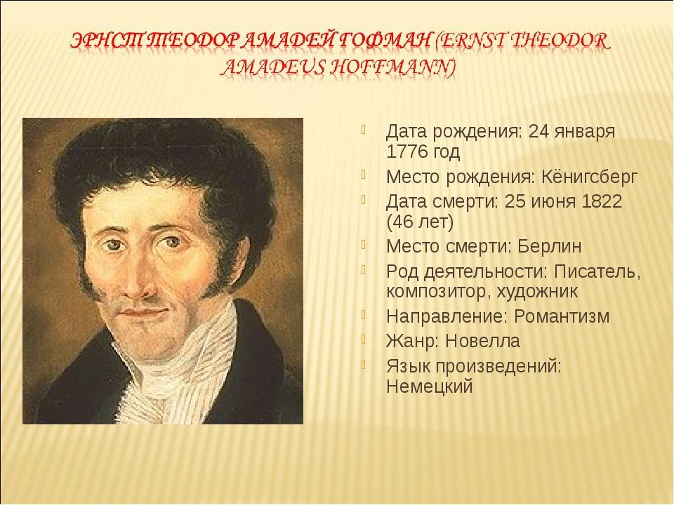 Дата рождения: 24 января 1776 год Место рождения: Кёнигсберг Дата смерти: 25...