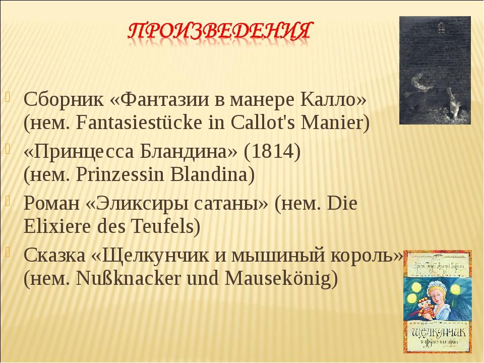 Сборник «Фантазии в манере Калло» (нем.Fantasiestücke in Callot's Manier) «П...
