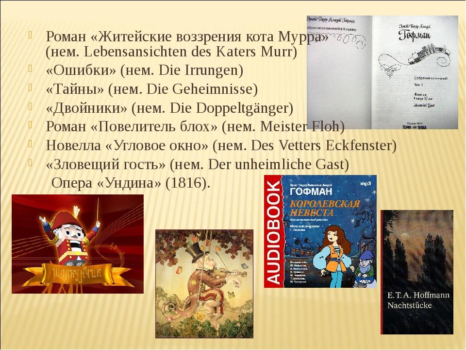 Роман «Житейские воззрения кота Мурра» (нем.Lebensansichten des Katers Murr)...