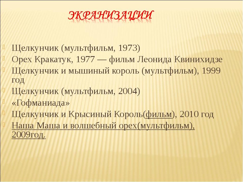 Щелкунчик (мультфильм, 1973) Орех Кракатук, 1977— фильм Леонида Квинихидзе Щ...