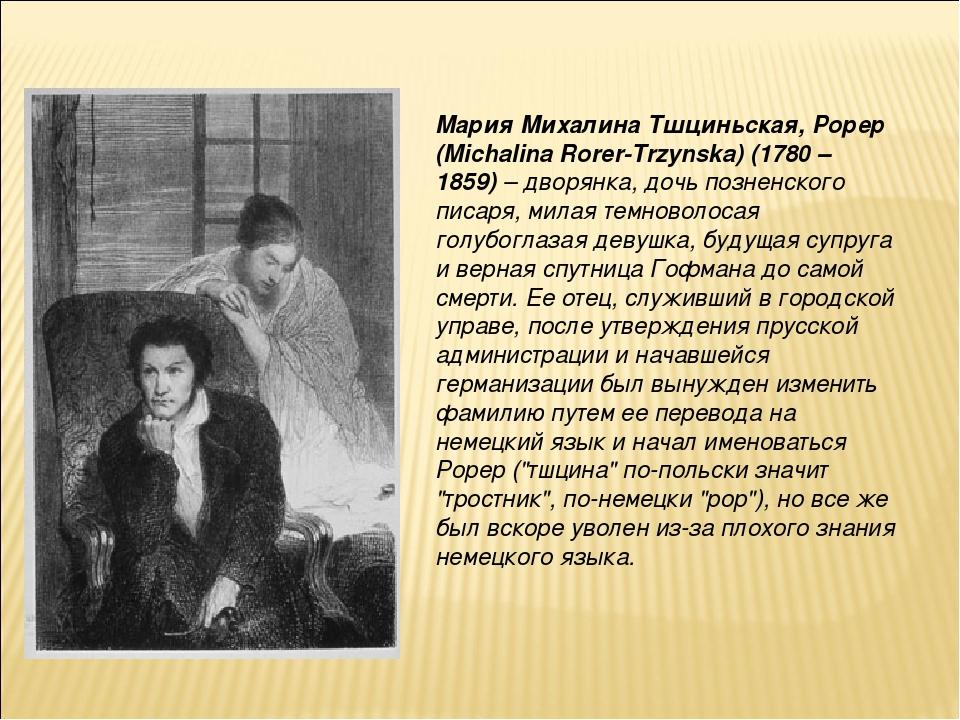 Мария Михалина Тшциньская, Рорер (Michalina Rorer-Trzynska) (1780 – 1859)– д...