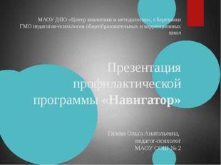 МАОУ ДПО «Центр аналитики и методологии», г.Березники ГМО педагогов-психолого