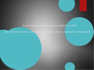 Более подробную информацию найдёте на сайте: http://cpmssozon.ucoz.ru/doc/pr