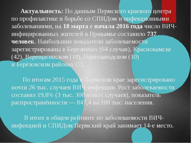 Актуальность: Поданным Пермского краевого центра попрофилактике иборьбе со...