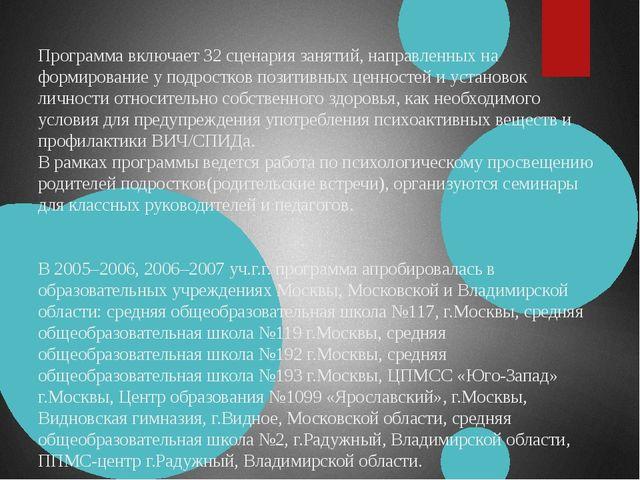 Программа включает 32 сценария занятий, направленных на формирование у подро...