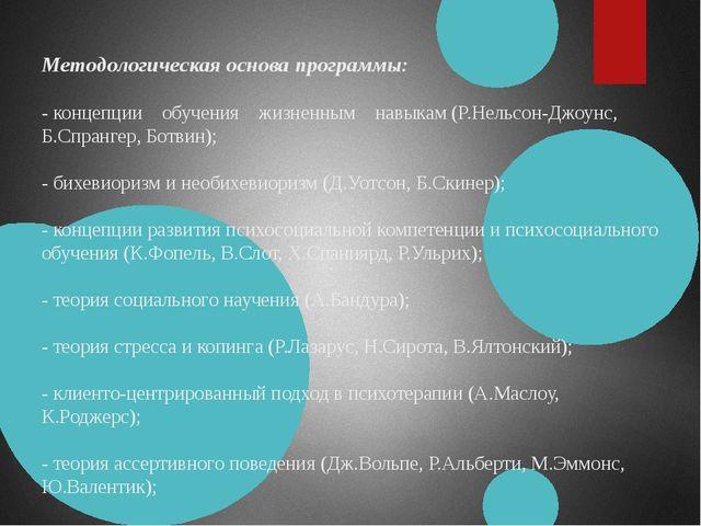 Методологическая основа программы:  - концепции обучения жизненным навыкам...