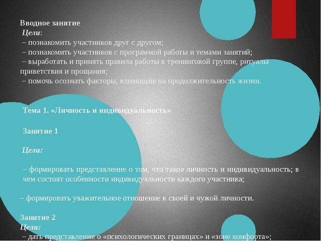 Вводное занятие Цели: – познакомить участников друг с другом; – познакомит...