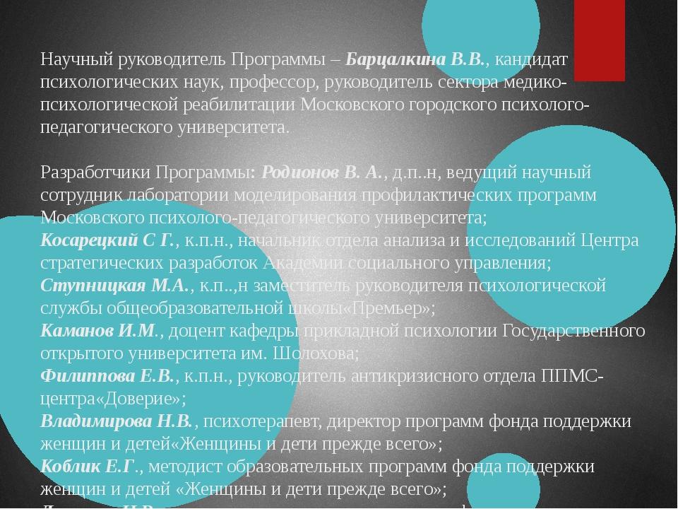 Научный руководитель Программы – Барцалкина В.В., кандидат психологических н...