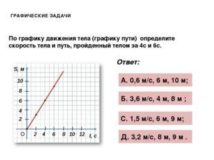 2 4 По графику движения тела (графику пути) определите скорость тела и путь,