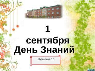 1 сентября День Знаний К Куванаева З.С Казенное образовательное учреждение «С
