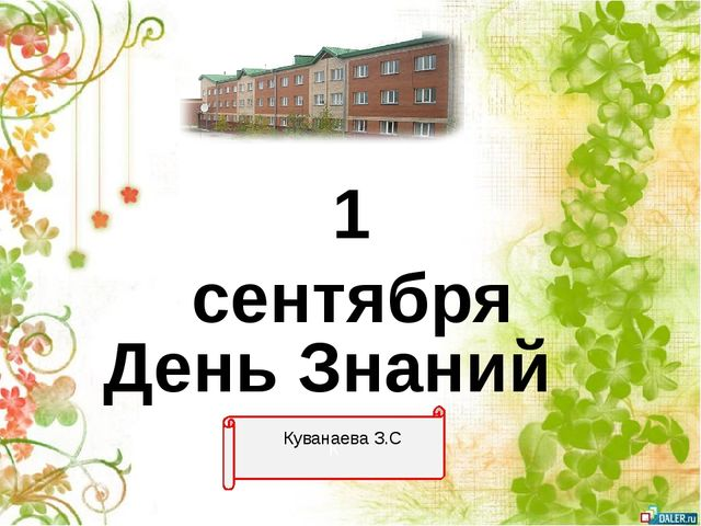 1 сентября День Знаний К Куванаева З.С Казенное образовательное учреждение «С...