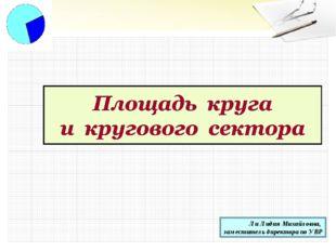 Ли Лидия Михайловна, заместитель директора по УВР
