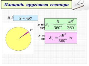 1) Площадь круга? S = πR2 10 Площадь кругового сектора, ограниченного дугой в