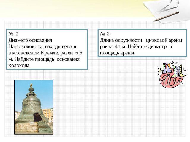 № 1 Диаметр основания Царь-колокола, находящегося в московском Кремле, равен...