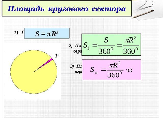 1) Площадь круга? S = πR2 10 Площадь кругового сектора, ограниченного дугой в...
