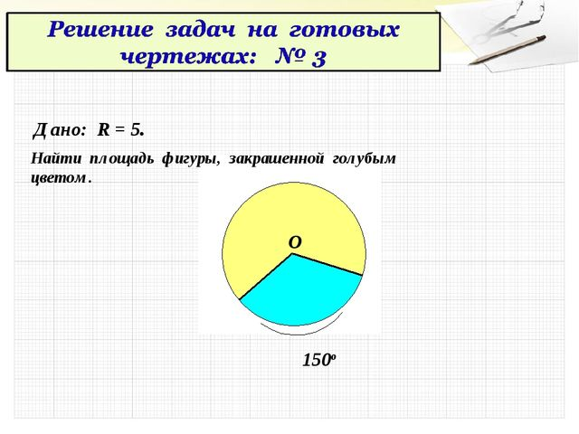 Дано: R = 5. Найти площадь фигуры, закрашенной голубым цветом. О 150о
