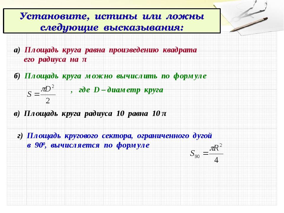 а) Площадь круга равна произведению квадрата его радиуса на π б) Площадь круг...
