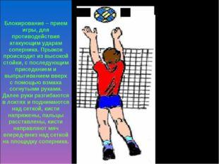 Блокирование – прием игры, для противодействия атакующим ударам соперника. Пр