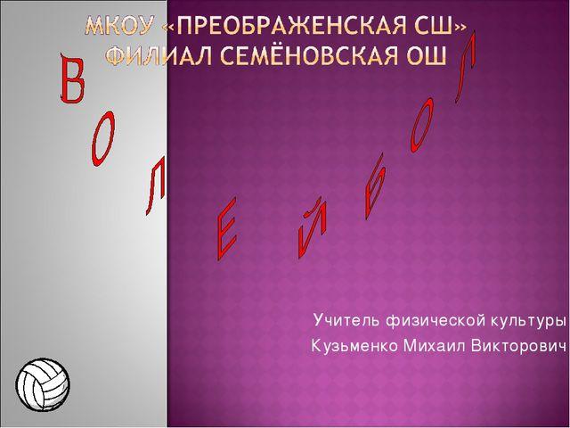Учитель физической культуры Кузьменко Михаил Викторович