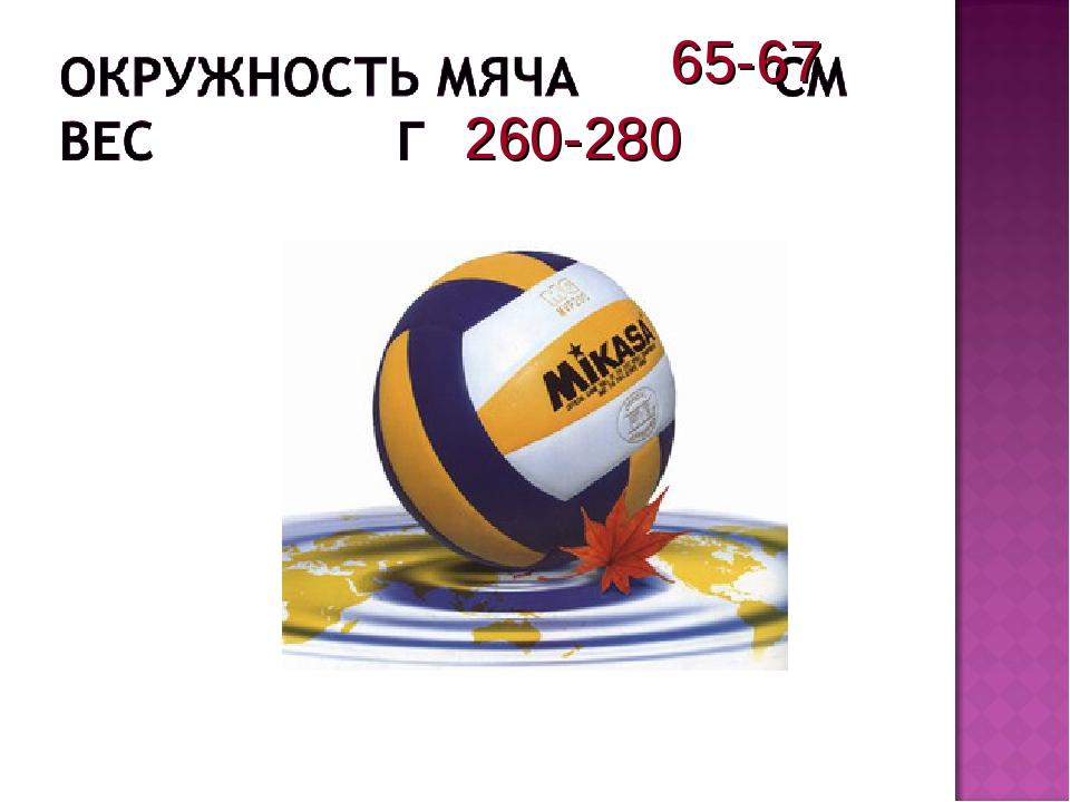 65-67 260-280