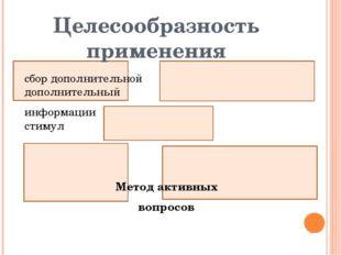 Целесообразность применения сбор дополнительной дополнительный информации ст