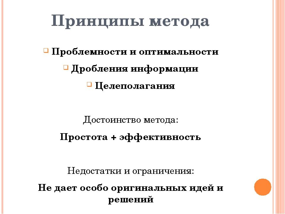 Принципы метода Проблемности и оптимальности Дробления информации Целеполаган...