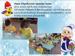 Опыт «Определение чистоты снега» Цель: учить определять чистоту снега. Ход оп