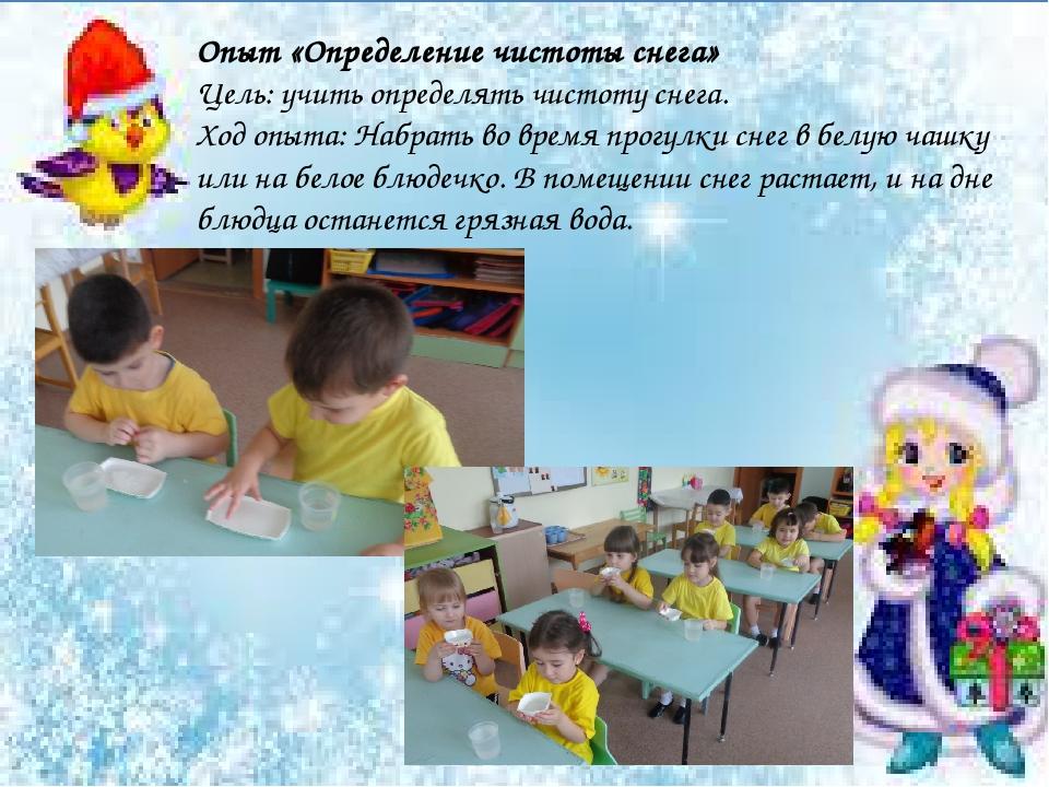 Опыт «Определение чистоты снега» Цель: учить определять чистоту снега. Ход оп...