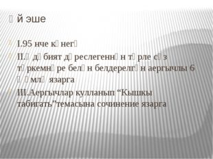 Өй эше I.95 нче күнегү II.Әдәбият дәреслегеннән төрле сүз төркемнәре белән бе