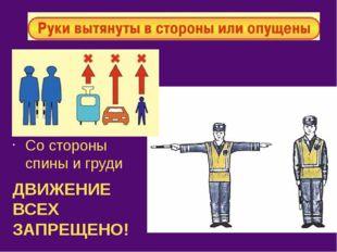 Со стороны правого бока, спины: Трамвай: двигаться запрещено; ТС: двигаться