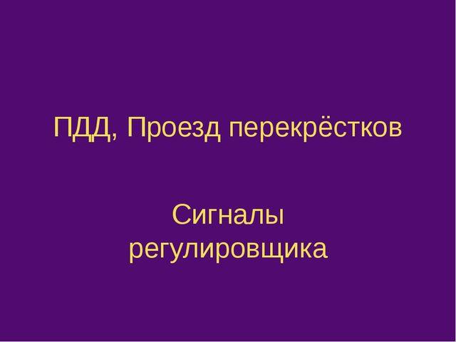 ПДД, Проезд перекрёстков Сигналы регулировщика