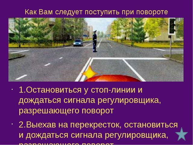 Источники информации: http://natalianakonechnaja.com/perekrestok-s-regulirovs...