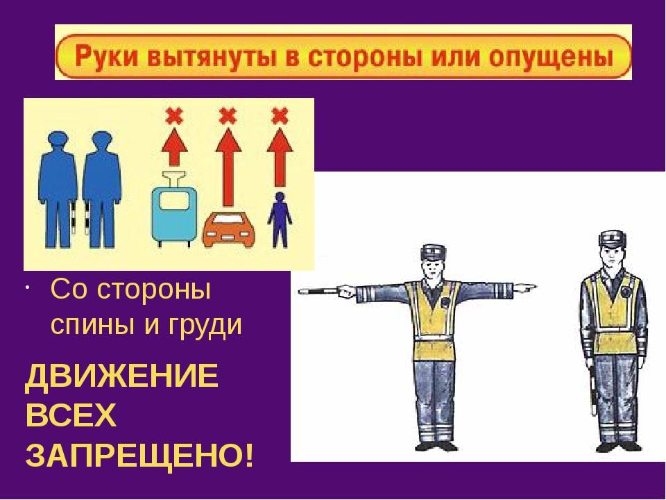 Со стороны правого бока, спины: Трамвай: двигаться запрещено; ТС: двигаться...