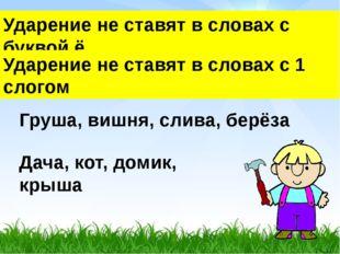 Ударение не ставят в словах с буквой ё Груша, вишня, слива, берёза Дача, кот,