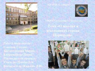 Тема «О школах и школьниках города Царицына» Работу выполнили: Соколов Степан
