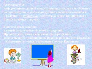 Актуальность: информация по данной теме познавательна, так как обучение на оп