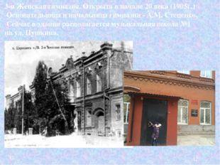 3-я Женская гимназия. Открыта в начале 20 века (1905г.) Основательница и нача