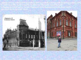 Здание на углу Княгининской (Рабоче-Крестьянской) и Дубовской (Академической)