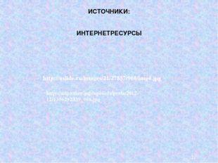ИСТОЧНИКИ: ИНТЕРНЕТРЕСУРСЫ http://uslide.ru/images/21/27857/960/img4.jpg http