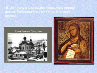 В 1664 году в Царицыне открылась первая школа. Работала она при Предтеченско