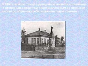 В 1808 г. власти города Царицына заключили соглашение с отставным сержантом И