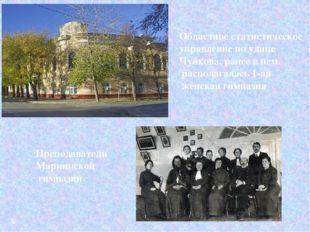 Областное статистическое управление по улице Чуйкова, ранее в нем располагала