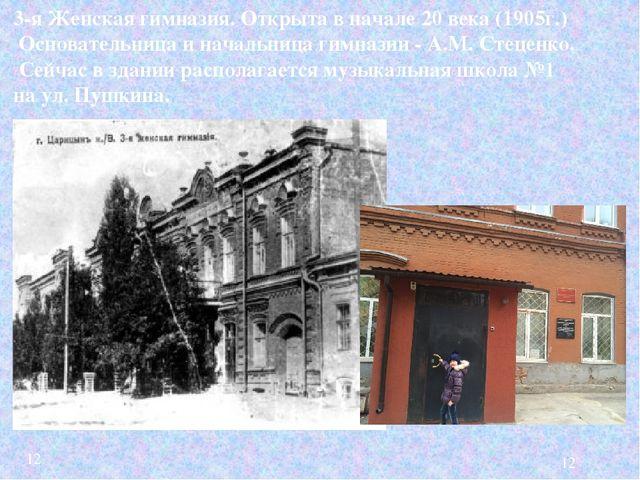 3-я Женская гимназия. Открыта в начале 20 века (1905г.) Основательница и нача...