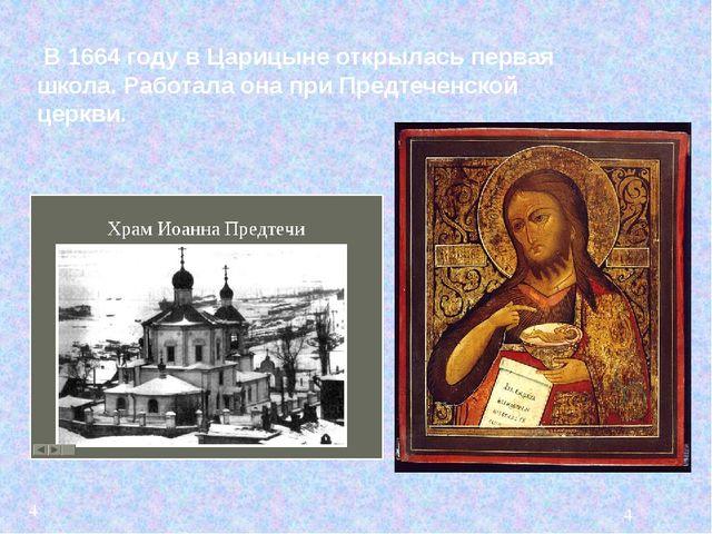 В 1664 году в Царицыне открылась первая школа. Работала она при Предтеченско...