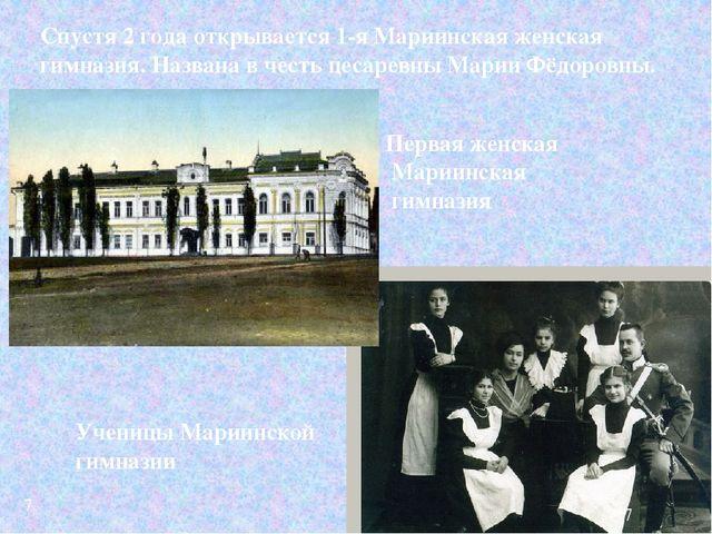 Спустя 2 года открывается 1-я Мариинская женская гимназия. Названа в честь це...