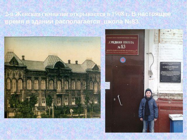 2-я Женская гимназия открывается в 1908 г. В настоящее время в здании распола...
