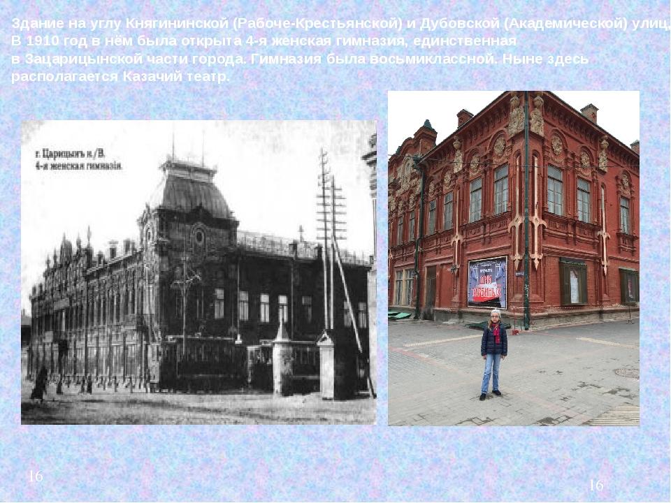 Здание на углу Княгининской (Рабоче-Крестьянской) и Дубовской (Академической)...
