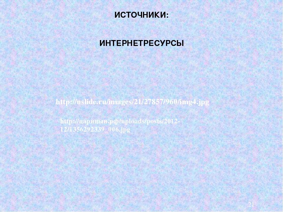 ИСТОЧНИКИ: ИНТЕРНЕТРЕСУРСЫ http://uslide.ru/images/21/27857/960/img4.jpg http...