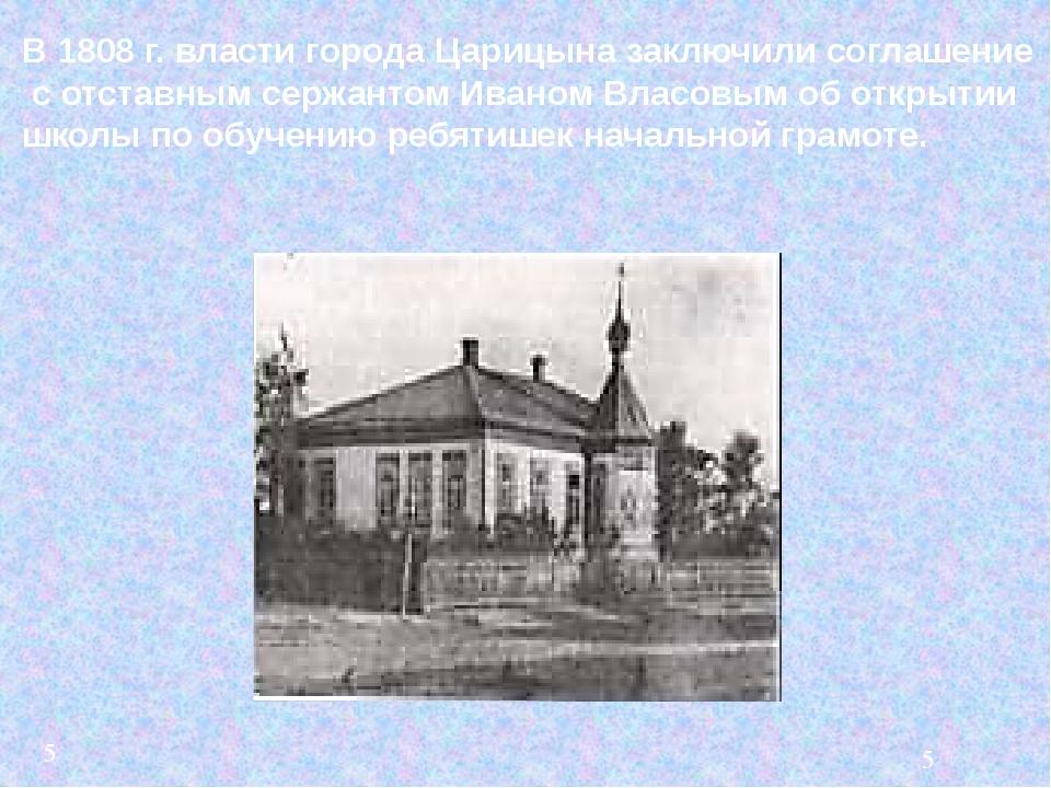 В 1808 г. власти города Царицына заключили соглашение с отставным сержантом И...