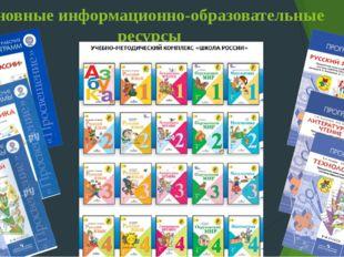 Основные информационно-образовательные ресурсы